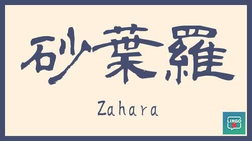 Zahara's Kanji name - Japanese Kanji name maker - Conver