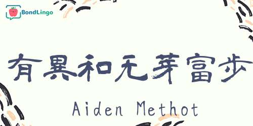 31++ Aiden name in japanese information